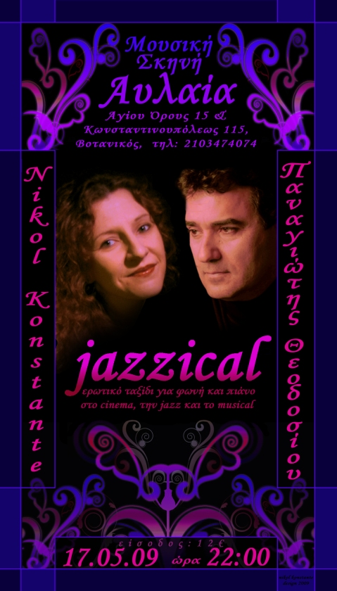 poster-jazzical-avlaia