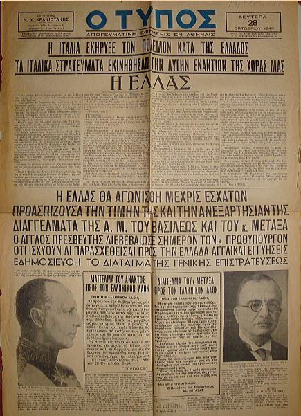 28η Οκτωβρίου 1940 τύπος 1