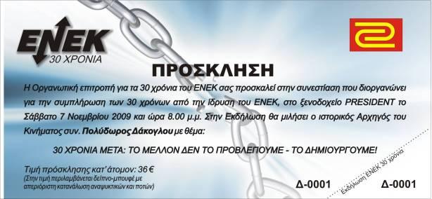 Prosklhsh-M