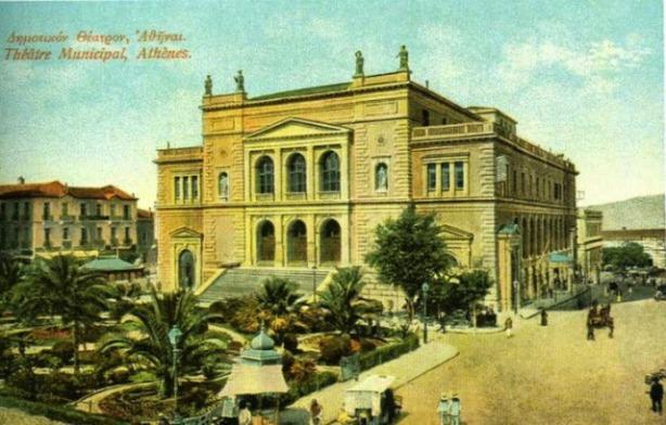 Δημοτικό θέατρο της Αθήνας