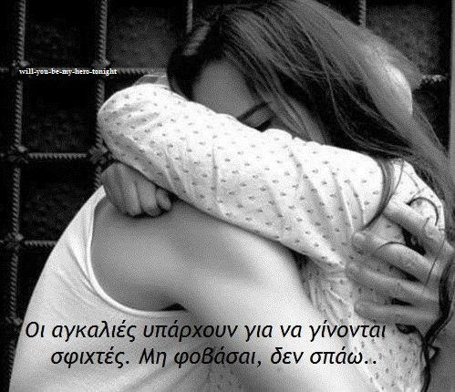 αγκαλιές