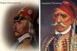 Θεόδωρος Κολοκοτρώνης και ο Δημήτριος Πλαπούτας