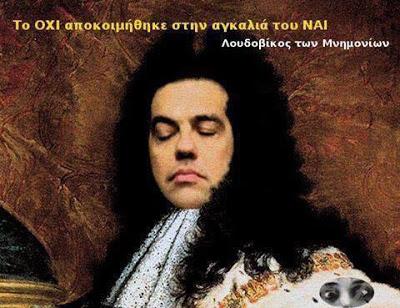 tsipras-loudovikos mnimonion