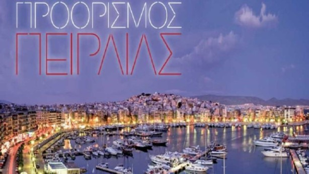 7αξιοθέατα του Πειραιά