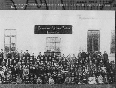 ελληνικό σχολείο στα Σκόπια